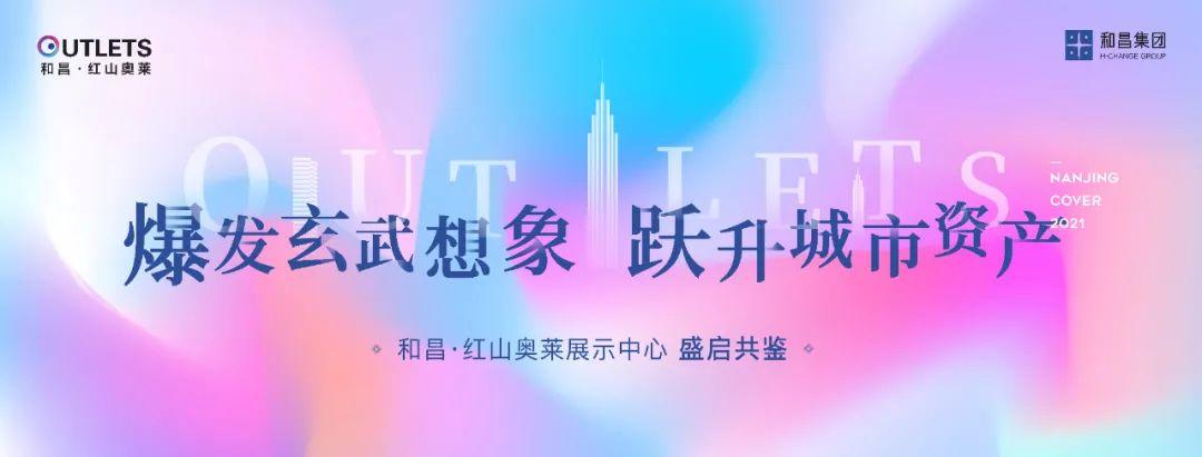 2大咖齐聚,共话新时代商业创新升级之路!_中国网地产