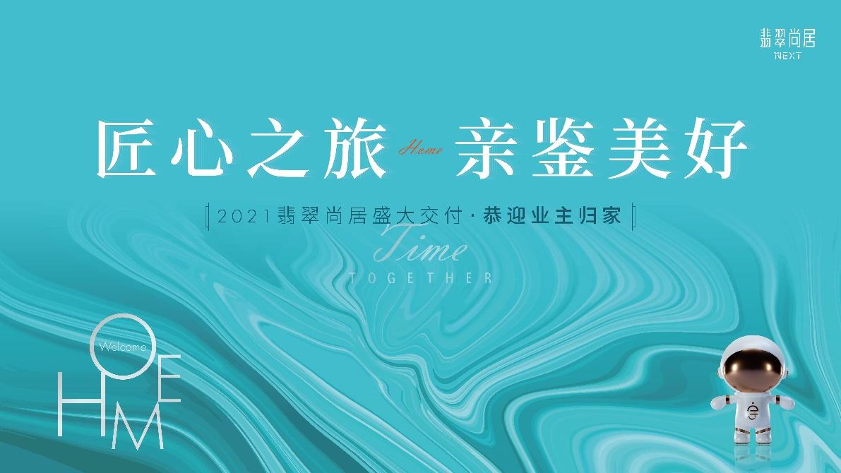 翡翠尚居-华宇南京首子迎来交付 美好如约幸福一生_中国网地产