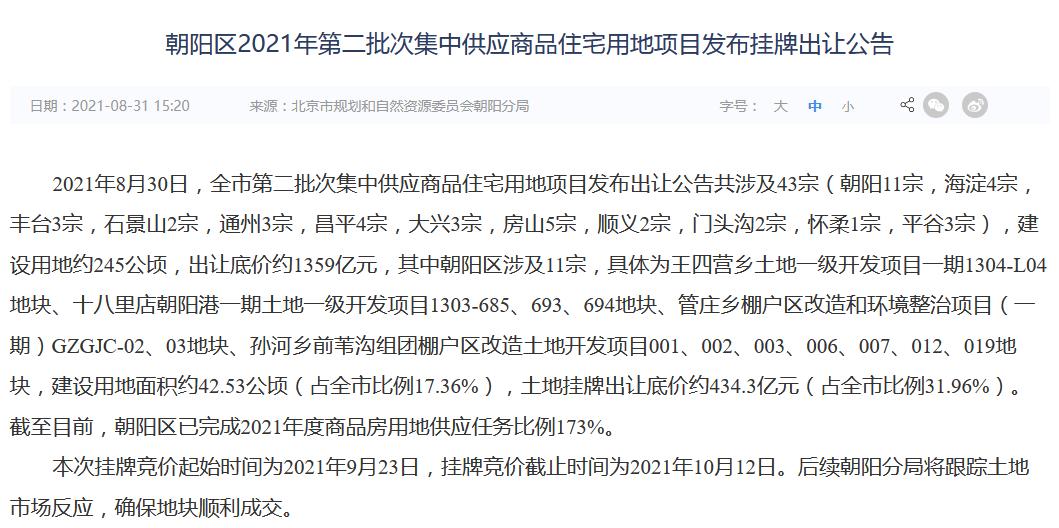 """消灭劣质住房 、完善保障房体系  集中土拍下的""""北京模式""""意义重大_中国网地产"""