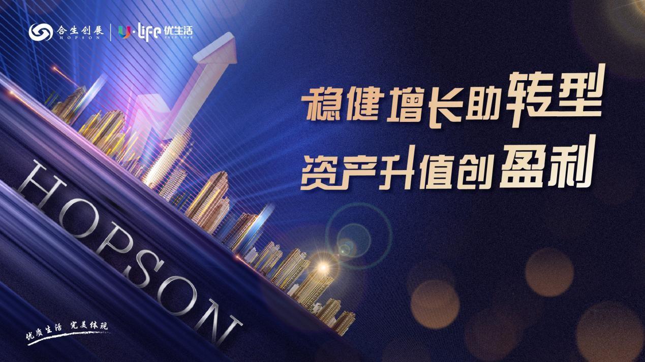 半年报深度|合生创展集团:坚定信心打造闭环 科技赋能稳健增长_中国网地产