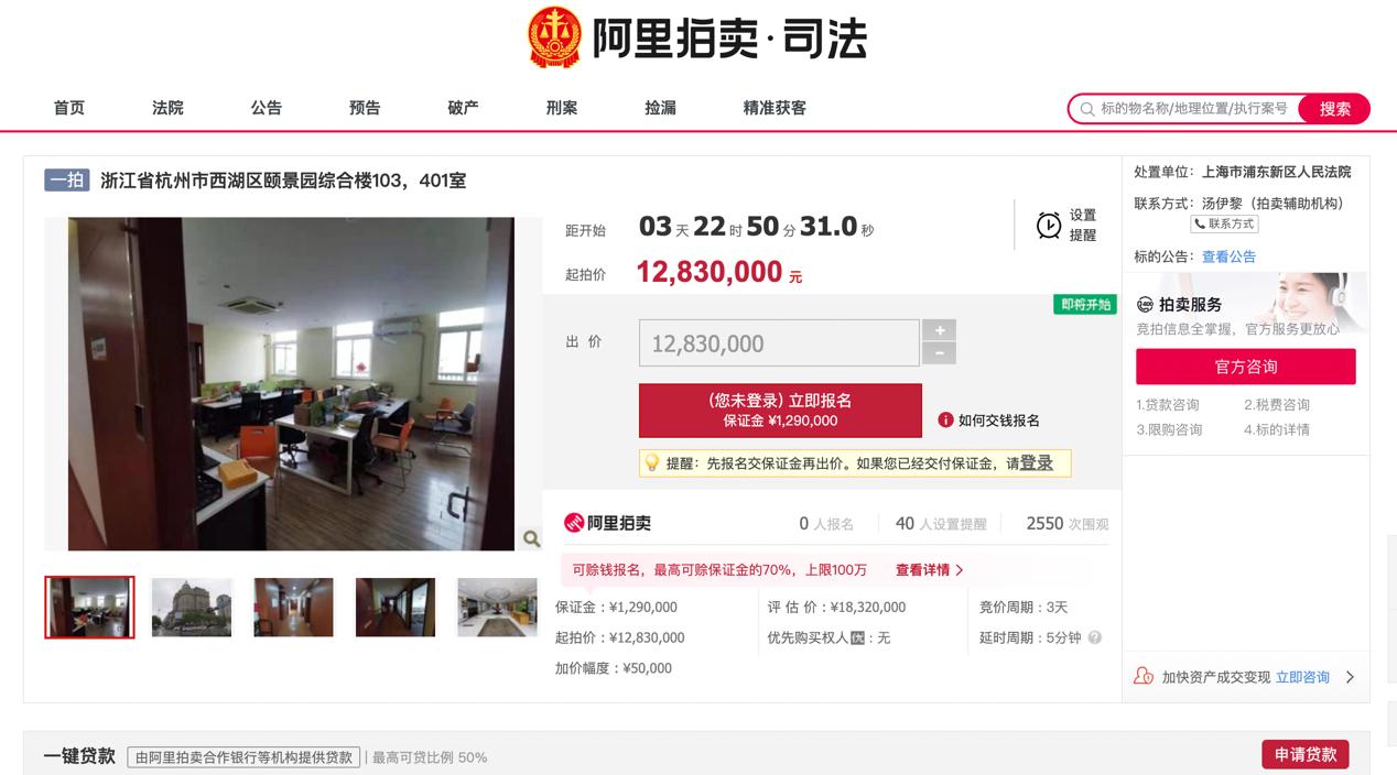 总起拍价近2.84亿 昔日地产富豪陈建铭及公司多套房产将开拍_中国网地产