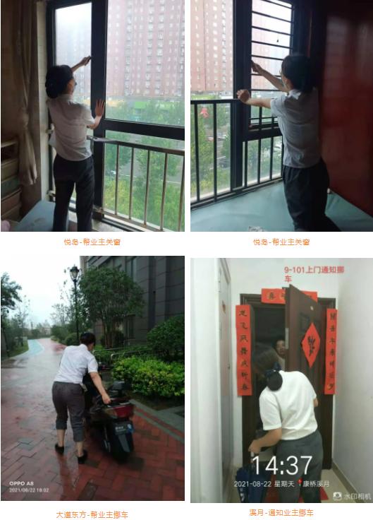 8.22强降雨来袭 康桥悦生活筑牢安全防线_中国网地产
