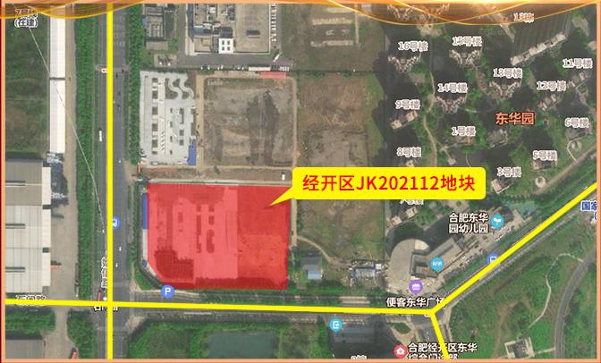 【土拍快报】皖投竞得经开区JK202112号地块_中国网地产