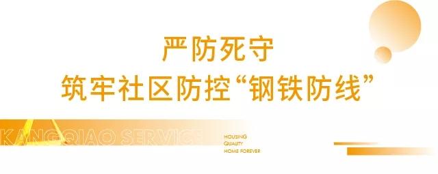 """康桥悦生活""""悦战行动""""进行时 防控再升级 与你同战""""疫""""_中国网地产"""