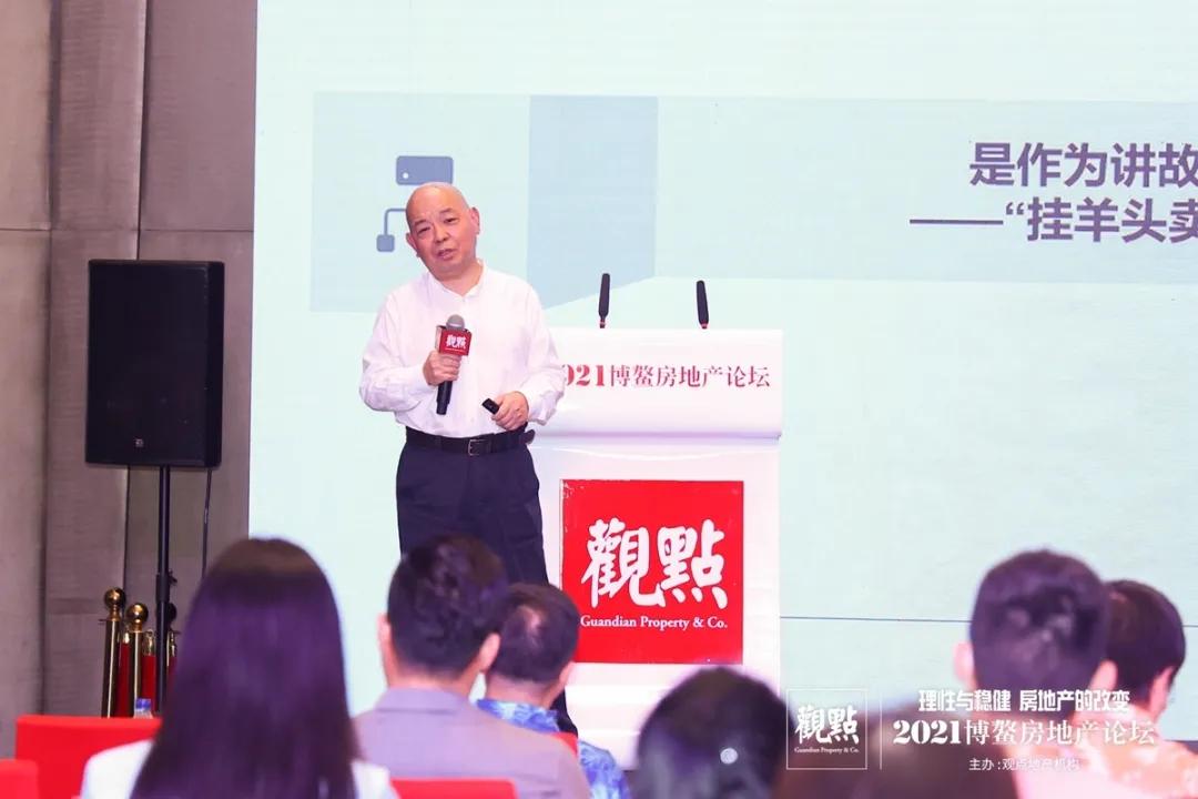 特别的一年 改变的行业     2021博鳌房地产论坛圆满闭幕_中国网地产