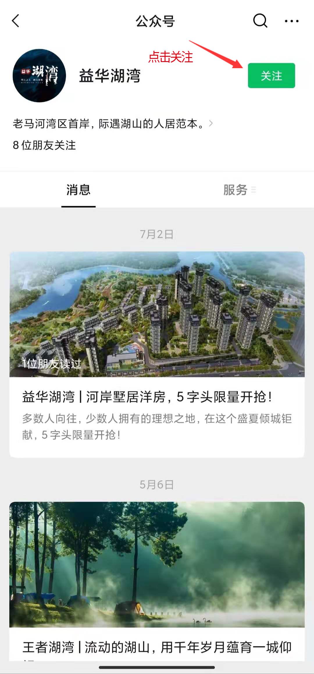 益华十六周年 邀您一起为清镇比心_中国网地产