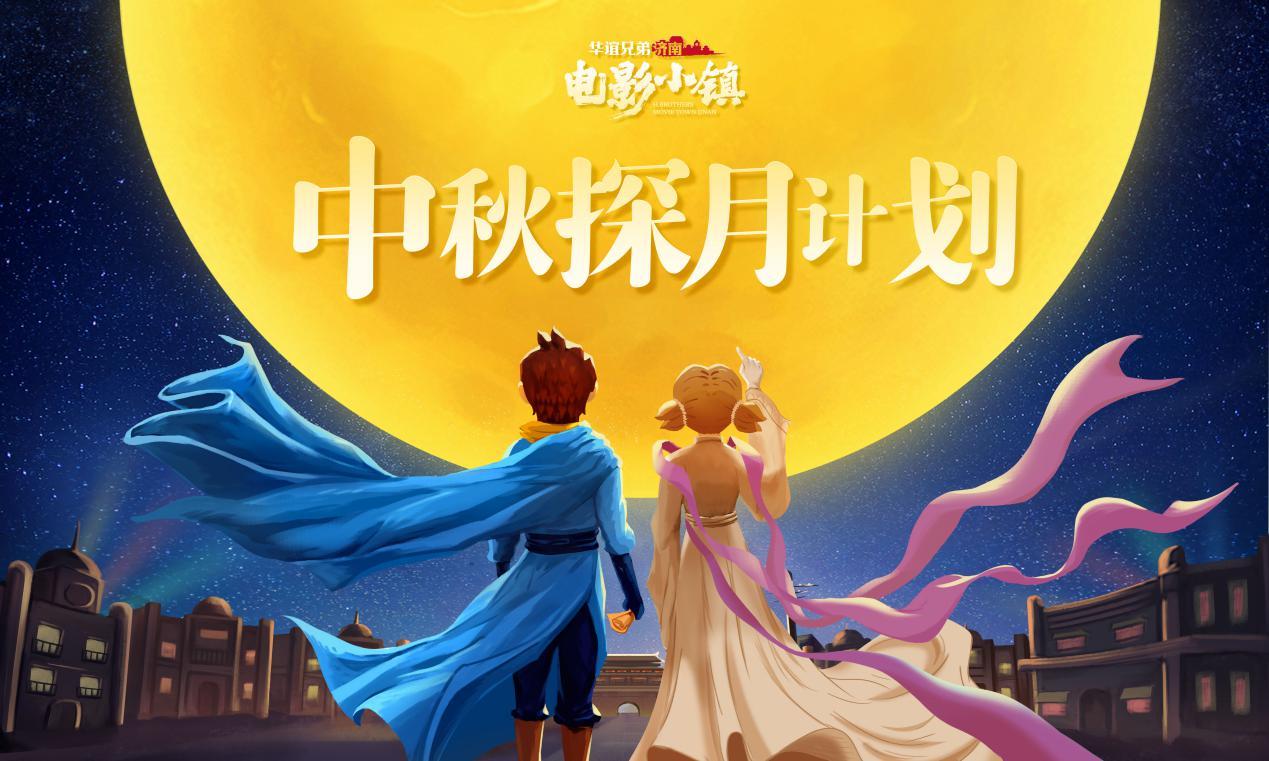 华谊兄弟(济南)电影小镇探月计划启动 中秋来看大月亮啊!_中国网地产