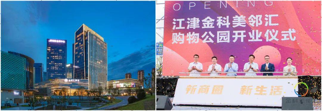 """金科三大""""地产+""""项目同步开业 多维赋能企业高质量发展_中国网地产"""