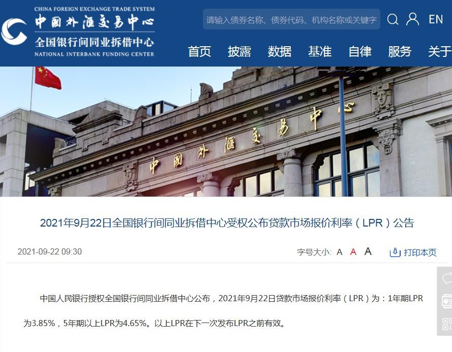 """连续17个月""""原地踏步"""",9月LPR维持不变_中国网地产"""