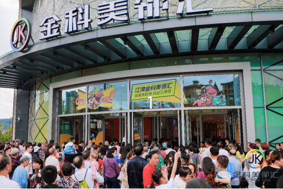 江津金科美邻汇购物公园开业,江津从此迈入购物消费新时代_中国网地产