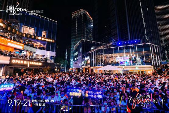 瞄准城市夜经济消费  金科中心·悦FUN创新消费新体验_中国网地产
