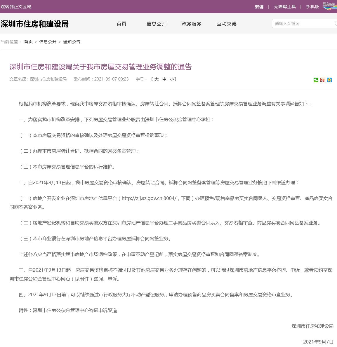 官方二手房交易平台能否取代房产中介?_中国网地产
