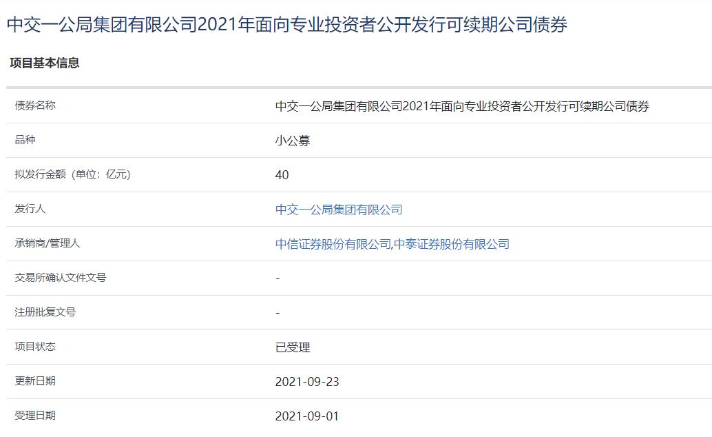中交一公局:40亿元小公募可续期公司债券获上交所受理_中国网地产