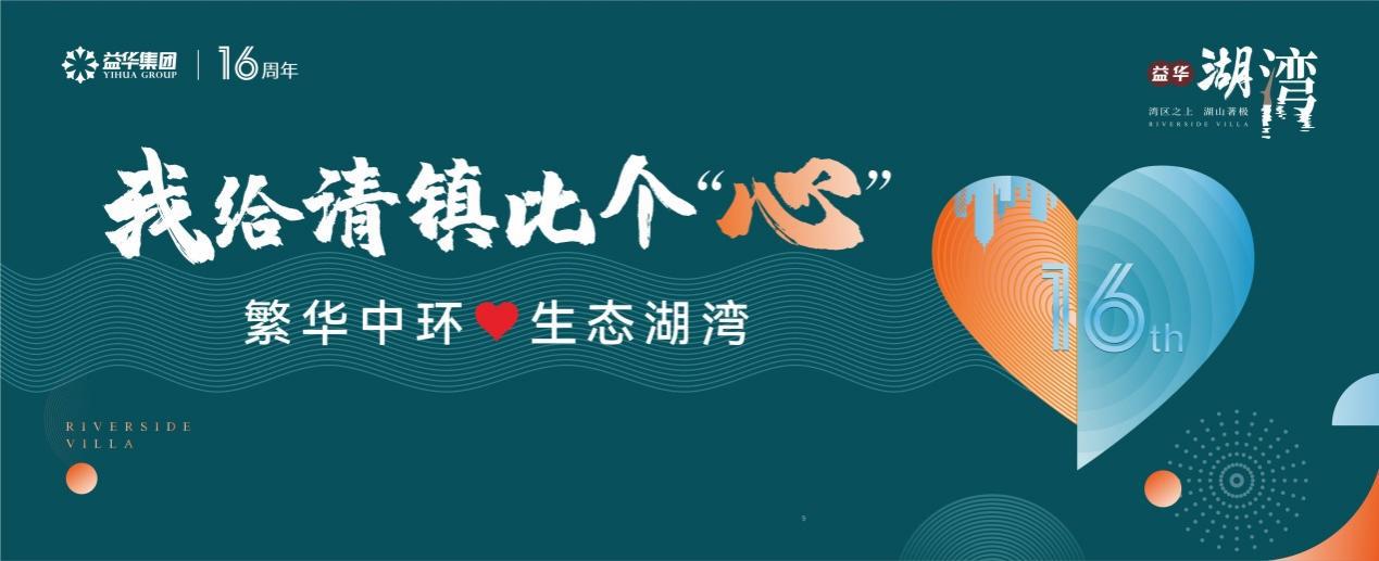 益华十六周年 以比心汇聚大爱 以温情回馈社会_中国网地产