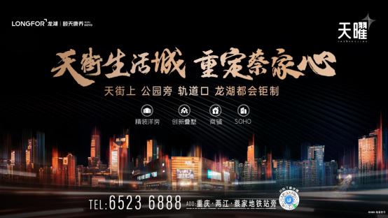 天街+轨道+公园,156万起购蔡家龙湖天曜臻装三房_中国网地产