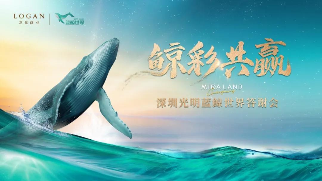 鲸彩共赢 龙光深圳光明蓝鲸世界答谢会盛大举行_中国网地产