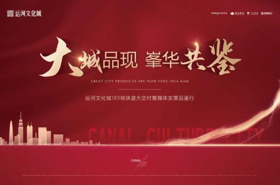 大城品现 峯华共鉴 媒体实景品鉴行 惊艳之后更见深度_中国网地产