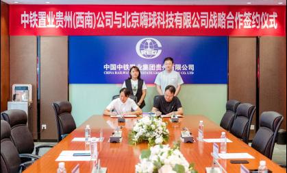 开启产业地产新篇章 中铁置业贵州(西南)公司与北京嗨球科技公司签订战略合作框架协议_中国网地产