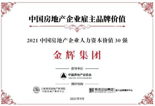 金辉集团荣获2021房企最佳雇主 人力资本价值TOP24 优秀文化推广企业等三项殊荣_中国网地产