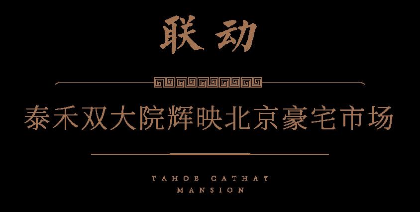 西三环稀缺大宅重启入市 北京泰禾·西府大院楼王即将亮相_中国网地产