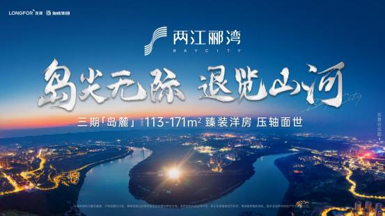 岛尖湾心,两江郦湾三期赋能高阶半岛生活_中国网地产