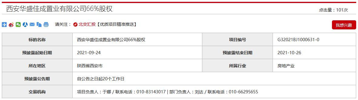 华侨城拟为西安华盛佳成置业寻求增资 出让66%股权_中国网地产