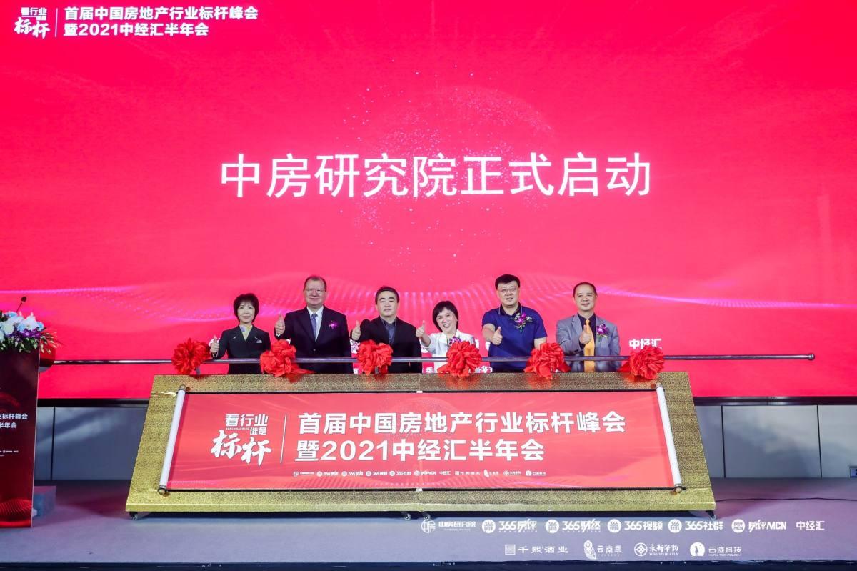 """365房评""""1+5""""产品体系首次亮相 多维赋能房地产行业新发展 ——中房研究院ICR·中国房地产行业标杆峰会成功举办  _中国网地产"""