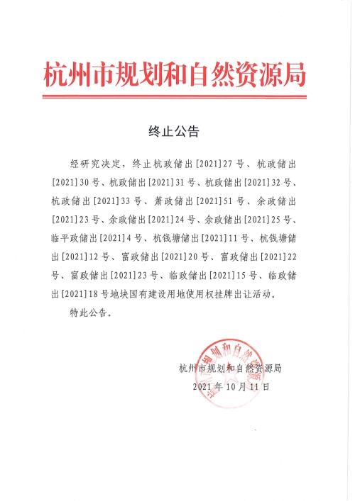 杭州市终止17宗地块国有建设用地使用权挂牌出让活动