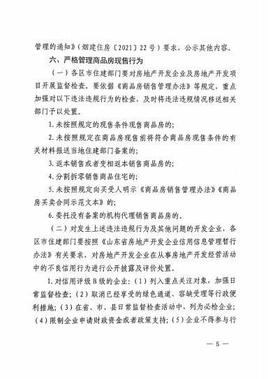 烟台:商品房现售前须备案 信用评级C的企业禁止参与土拍_中国网地产