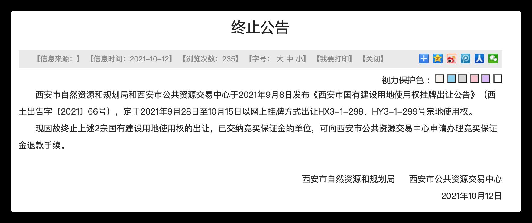 西安鄠邑区3宗地终止出让_中国网地产