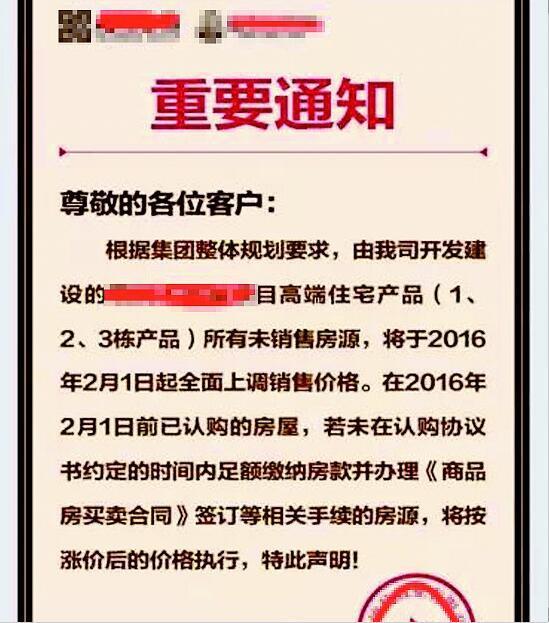 """中国网地产 2016/1/6 9:42:00  楚天都市报网 """"接集团通知,从2016年2月1日起,所有未售房源全面上调价格……""""连日来,武汉部分售楼部,不约而同地出现了一则通知——接集团总部指令,将提高在售房源价格。 无论是降价还是涨价,原本只是开发商内部的定价策略,此前无论怎么调,开发商都是默默地调整而已,现在如此高调的提醒,到底是啥用意呢? 部分楼盘贴通知称要涨价 近日,沙湖附近某在售楼盘售楼部,一块通知牌相当醒目&mdas"""